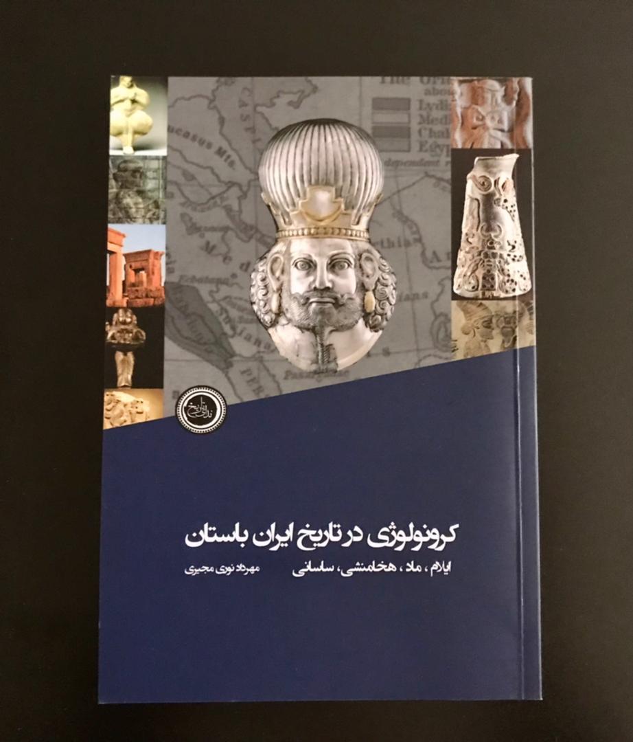 كرونولوژی تاریخ ایران باستان(ایلام تا ساسانی)